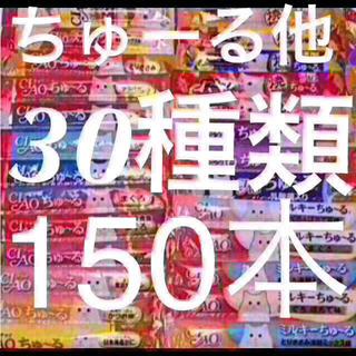 ◆★30種150本✨国産 猫のおやつ いなば チャオちゅーる✨ CIAOちゅ〜る