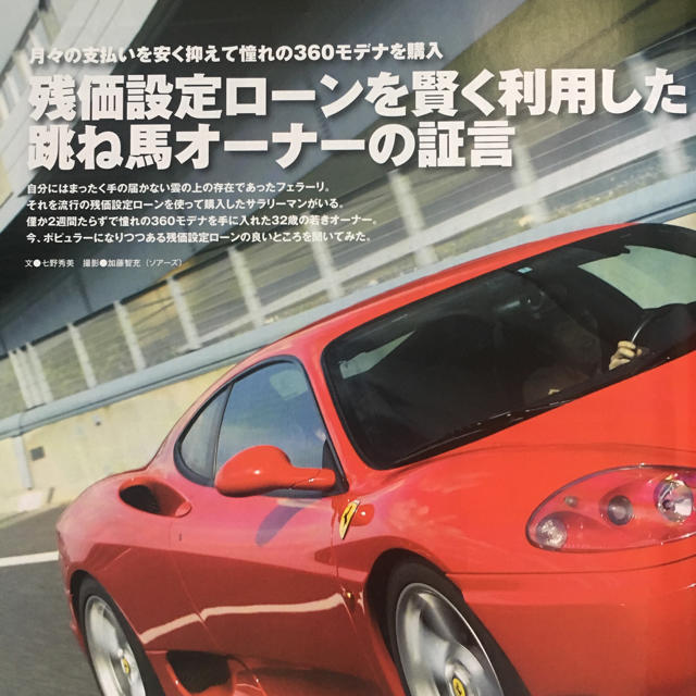 Ferrari(フェラーリ)の特選外車情報 F ROAD スーパーカーサラリーマン フェラーリ 本 カタログ 自動車/バイクの自動車(カタログ/マニュアル)の商品写真