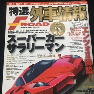 フェラーリ(Ferrari)の特選外車情報 F ROAD スーパーカーサラリーマン フェラーリ 本 カタログ(カタログ/マニュアル)