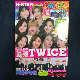 ウェストトゥワイス(Waste(twice))の☺︎最終値下げ☺︎K★STAR Boom! VOL.2(K-POP/アジア)
