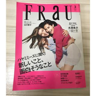 コウダンシャ(講談社)のFRAU(ファッション)