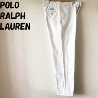 ポロラルフローレン(POLO RALPH LAUREN)の【人気】ポロ ラルフローレン POLO CHINO チノパンツ サイズ31(チノパン)