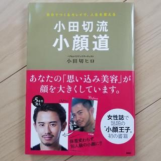 コウダンシャ(講談社)の小田切流 小顔道 サイン本(その他)