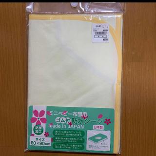 ニシマツヤ(西松屋)のミニベビー用ゴム付き防水シーツ(シーツ/カバー)