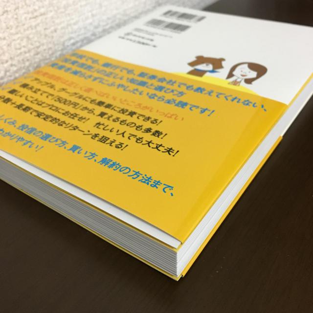 ダイヤモンド社(ダイヤモンドシャ)のはじめての「投資信託」入門 エンタメ/ホビーの本(ビジネス/経済)の商品写真