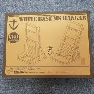 BANDAI - 1/144 ホワイトベースMSハンガー 電撃ホビー付録 ガンダム