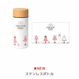 コウダンシャ(講談社)のカードキャプターさくら展 大阪限定 ステンレスボトル(キャラクターグッズ)