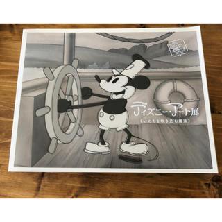 ディズニー(Disney)のディズニーアート展 図録(アート/エンタメ)