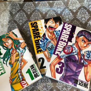 アキタショテン(秋田書店)のSPARE BIKE 1〜3巻(少年漫画)