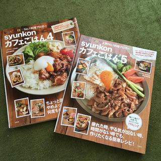 タカラジマシャ(宝島社)のsyunkonカフェこはん 4、5 二冊セット(住まい/暮らし/子育て)