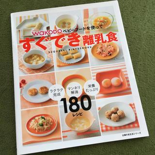 ワコウドウ(和光堂)の離乳食レシピ本(住まい/暮らし/子育て)