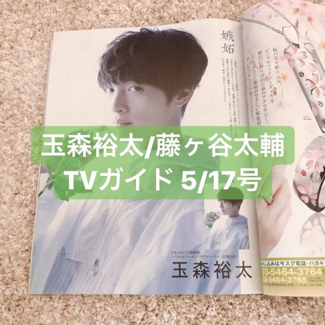 Kis-My-Ft2(キスマイフットツー)の[21] 玉森裕太 藤ヶ谷太輔 TVガイド 5/17号 エンタメ/ホビーの雑誌(アート/エンタメ/ホビー)の商品写真