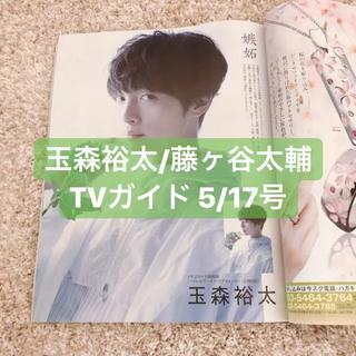 キスマイフットツー(Kis-My-Ft2)の[21] 玉森裕太 藤ヶ谷太輔 TVガイド 5/17号(アート/エンタメ/ホビー)