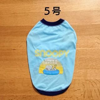 スヌーピー(SNOOPY)の【新品】5号 スヌーピー  Tシャツ   水色 犬服(犬)