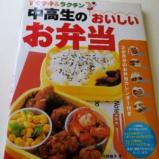 中高生のおいしいお弁当 : すぐデキ&ラクチン(住まい/暮らし/子育て)