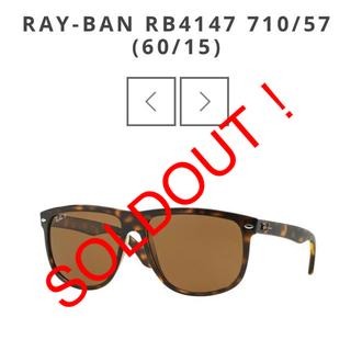 レイバン(Ray-Ban)の【お買い得!】Rayban 正規品 サングラス(サングラス/メガネ)