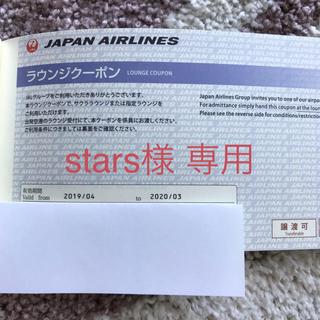 ジャル(ニホンコウクウ)(JAL(日本航空))のstars様専用JALラウンジクーポン 2枚(その他)