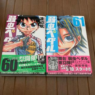 アキタショテン(秋田書店)の弱虫ペダル 61.62巻(少年漫画)