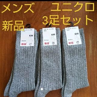 ユニクロ(UNIQLO)のユニクロ☆メンズ☆靴下☆「3足セット」(ソックス)