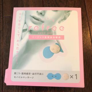 エレコム(ELECOM)のエクリアリフリー 【箱なし800円!】(マッサージ機)