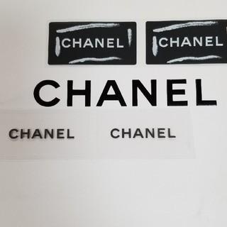 シャネル(CHANEL)のシャネルブラック&クリアシール4枚(シール)