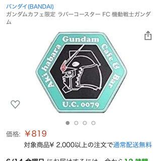 バンダイ(BANDAI)のガンダム ラバーコースター 2個(テーブル用品)