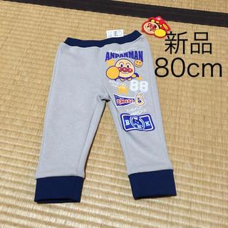 アンパンマン(アンパンマン)のアンパンマン パンツ ズボン 新品 男の子 80cm(パンツ)