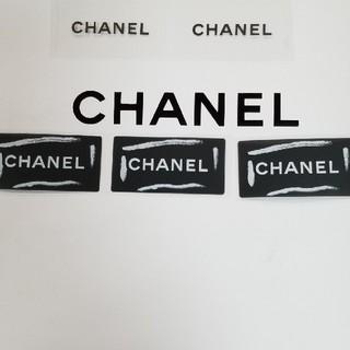 シャネル(CHANEL)のシャネルシールブラック&クリア5枚セット(シール)