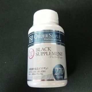 ブラックサプリEX 270粒(その他)
