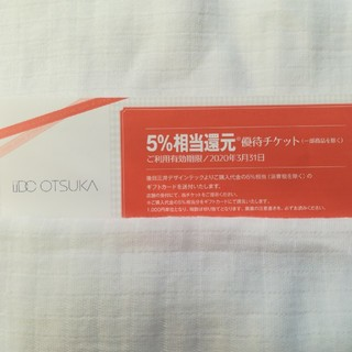 大塚家具 - IDC OTSUKA 大塚家具 5%相当還元 優待チケット