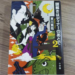 ショウガクカン(小学館)の謎解きはディナーのあとで2 東川篤哉(文学/小説)