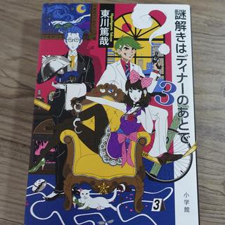 ショウガクカン(小学館)の謎解きはディナーのあとで3 東川篤哉(文学/小説)