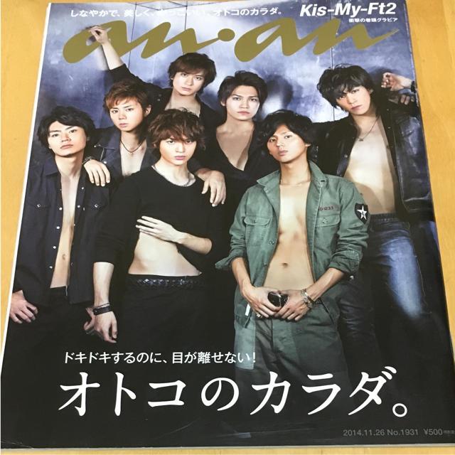 Kis-My-Ft2(キスマイフットツー)のanan Kis-My-Ft2 エンタメ/ホビーの雑誌(アート/エンタメ/ホビー)の商品写真