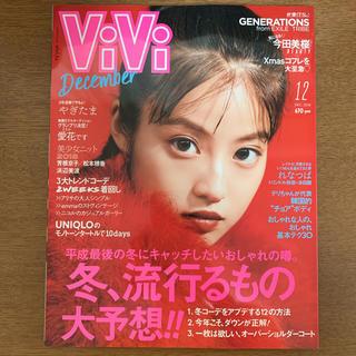 コウダンシャ(講談社)のViVi 2018年12月号 (表紙: 今田美桜)(ファッション)