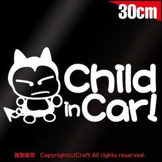 30cm/Child in Car/ステッカー(fk/B白)チャイルドインカー(その他)