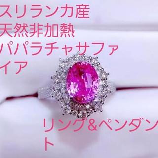 スリランカ産♡天然非加熱パパラチャサファイアリング&ペンダント(リング(指輪))