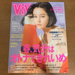 コウダンシャ(講談社)のViVi 2019年4月号(ファッション)