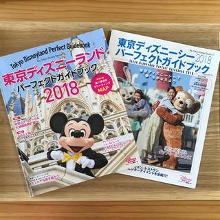 コウダンシャ(講談社)の東京ディズニーランド、ディズニーシー パーフェクトガイドブック 2018(地図/旅行ガイド)