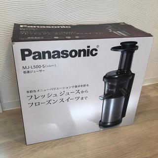 パナソニック(Panasonic)のPanasonic 低速ジューサー(ジューサー/ミキサー)