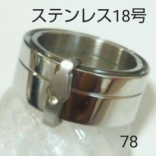 ステンレス指輪 78(リング(指輪))
