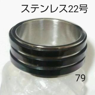 ステンレスリング 79(リング(指輪))