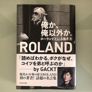 カドカワショテン(角川書店)のローランド ROLAND 本(その他)