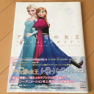 カドカワショテン(角川書店)のアナと雪の女王 ビジュアルガイド(アート/エンタメ)