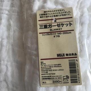 ムジルシリョウヒン(MUJI (無印良品))のガーゼケット シングル(毛布)