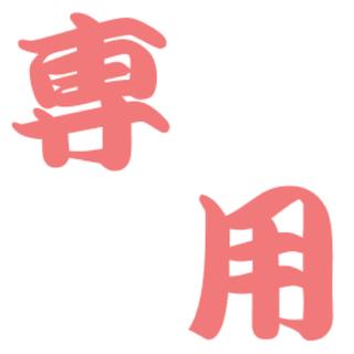 シュプリーム(Supreme)のリック様専用(トランプ/UNO)