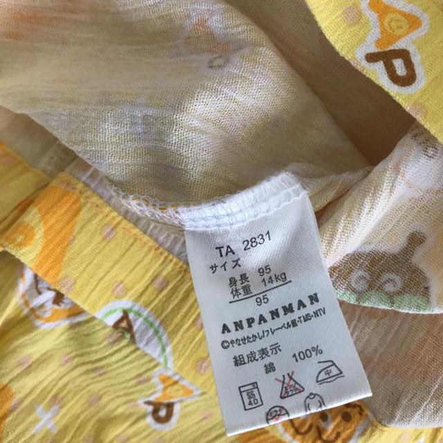 アンパンマン(アンパンマン)のアンパンマン95㎝ パジャマ95㎝  パジャマ アンパンマン キッズ/ベビー/マタニティのキッズ服 女の子用(90cm~)(パジャマ)の商品写真