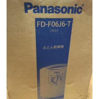Panasonic - Panasonic布団乾燥機