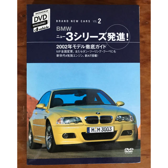 BMW(ビーエムダブリュー)のBMW E46 3シリーズ徹底ガイド DVD 2002年 エンタメ/ホビーのDVD/ブルーレイ(その他)の商品写真