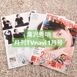 タッキーアンドツバサ(タッキー&翼)の[39] 滝沢秀明 月刊TVnavi 1月号(アート/エンタメ/ホビー)