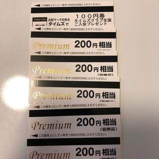 タイムズチケット 1100円分 パーク24(その他)